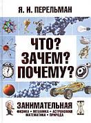 Что? Зачем? Почему? Занимательная физика, механика, астрономия, математика, природоведение