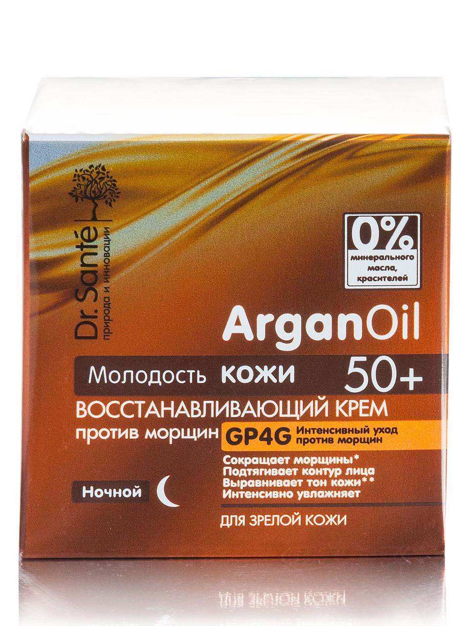 Ночной восстанавливающий крем против морщин Dr. Sante Argan Oil , 50+