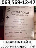 Суперфосфат купить Киев.Продам Суперфосфат киев, суперфосфат цена, продажа