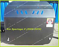 Защита двигателя и КПП КИА Спортаж 2 (2005-2009) Kia Sportage  II