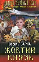 Жовтий князь. Барка Василь