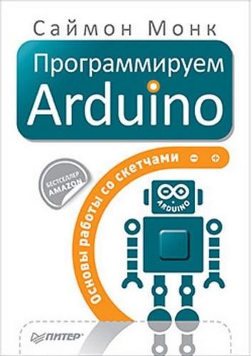Программируем Arduino: Основы работы со скетчами. Монк С.