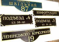 Таблички домовые знаки на заказ, фото 1