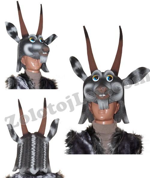 Карнавальна маска Козел