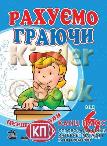 Книги, детские раскраски, прописи, плакаты