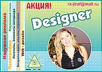 Графический дизайнер. Дизайн рекламы, полиграфии, баннеров, листовок.