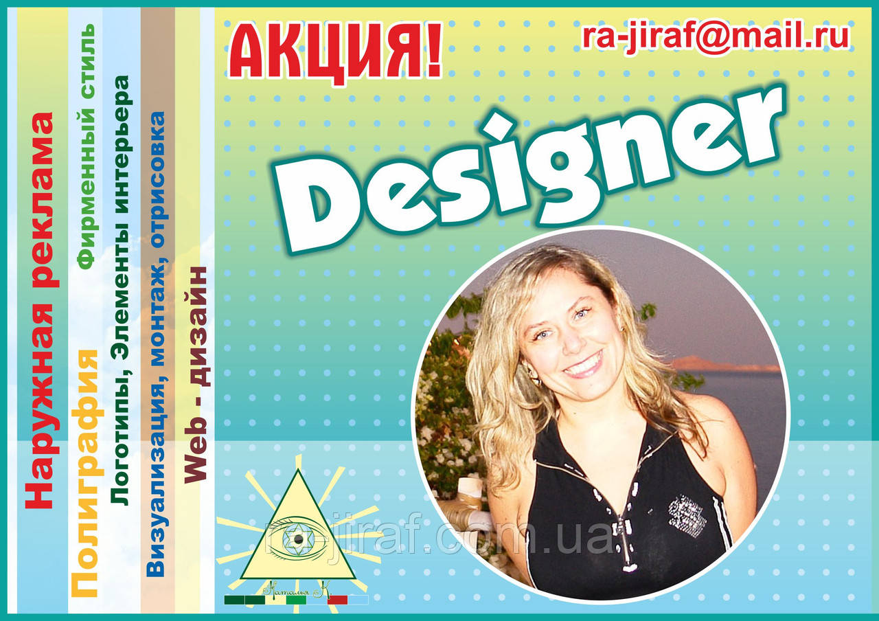Графический дизайнер. Дизайн рекламы, полиграфии, баннеров, листовок. - Рекламное агентство «ЖИРАФ» в Киеве