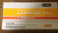 LAENNEC - плацента INJ.(Лаеннек) - залог Вашей молодости, красоты и долголетия. 2ml (пр-во Япония)