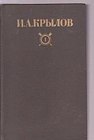 И.А.Крылов Сочинения в двух томах