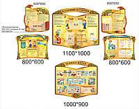 Набор стендов для оформления начальной школы
