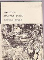 Н.Гоголь Повести.Пьесы. Мертвые души
