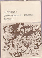 А.Пушкин Стихотворения. Поэмы. Сказки