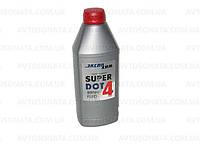 Тормозная жидкость DOT-4 Супер 0,9 кг
