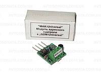 Модуль адресного контроля MAK-Universal для GSM-Universal