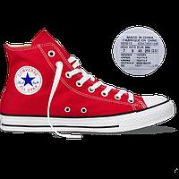 Как недорого купить оригинальные кеды Converse в Украине? Не знаете!? -  мы поможем!