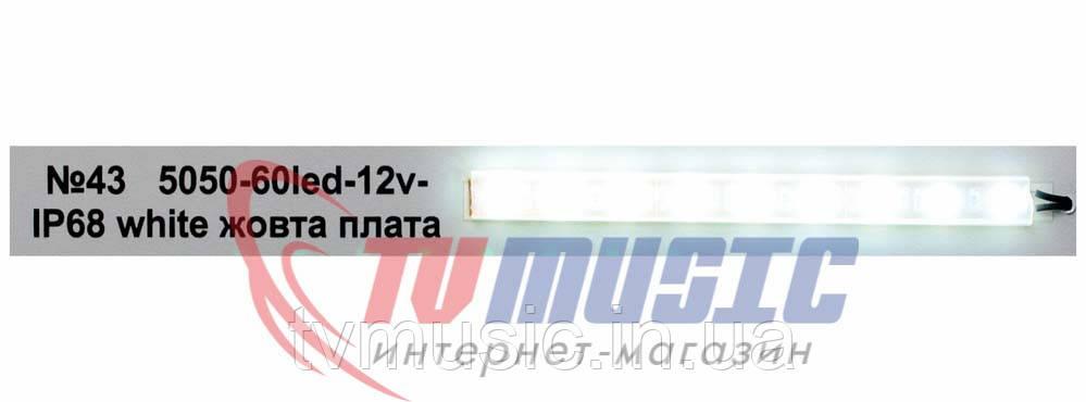 Светодиодная лента 5050-60 led (white) в силиконе (желтая плата)
