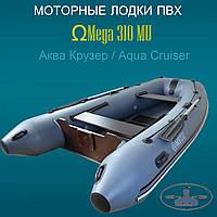 Лодка моторная пвх omega Ω 310 МU  (надувные лодки U формы - стационарный транец под мотор, плоское дно) слань