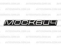Эмблема Москвич