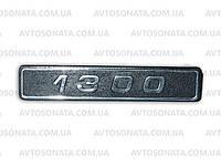 Эмблема  1300 (мал), фото 1