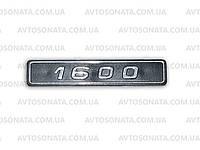 Эмблема  1600 (мал), фото 1