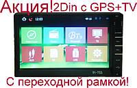 Магнитола 2Din PIONEER PI-703 GPS + Переходная рамка + Шахта установочная + Карты Навигации!