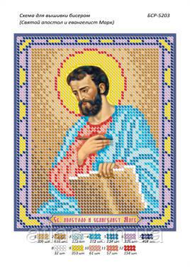 """Схема для вышивки бисером именной иконы """"Св. апостол и евангелист Марк"""""""