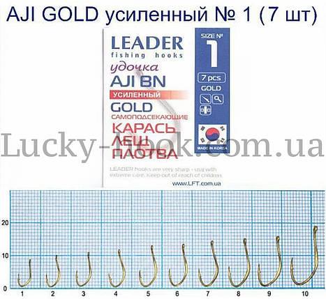 Крючок Leader удочка AJI GOLD самоподсекающие Карась, лещ, плотва  № 1, фото 2