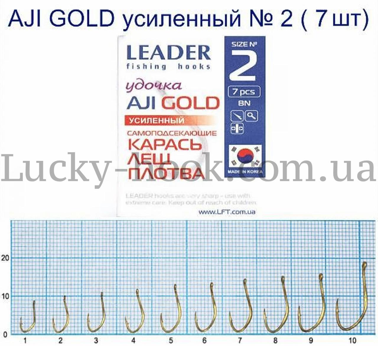 Крючок Leader удочка AJI GOLD самоподсекающие Карась, лещ, плотва  № 2