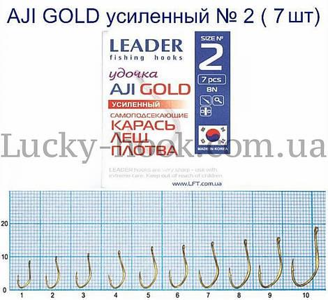 Крючок Leader удочка AJI GOLD самоподсекающие Карась, лещ, плотва  № 2, фото 2