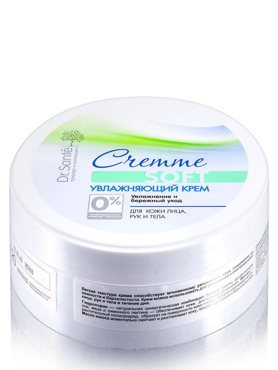 "Cremme Soft ""Увлажняющий крем"" Dr.Sante, 120мл"