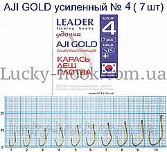 Крючок Leader удочка AJI GOLD самоподсекающие Карась, лещ, плотва  № 4