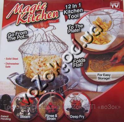 Складная решетка для приготовления Magic Kitchen (Chef Basket (Шеф Баскет))