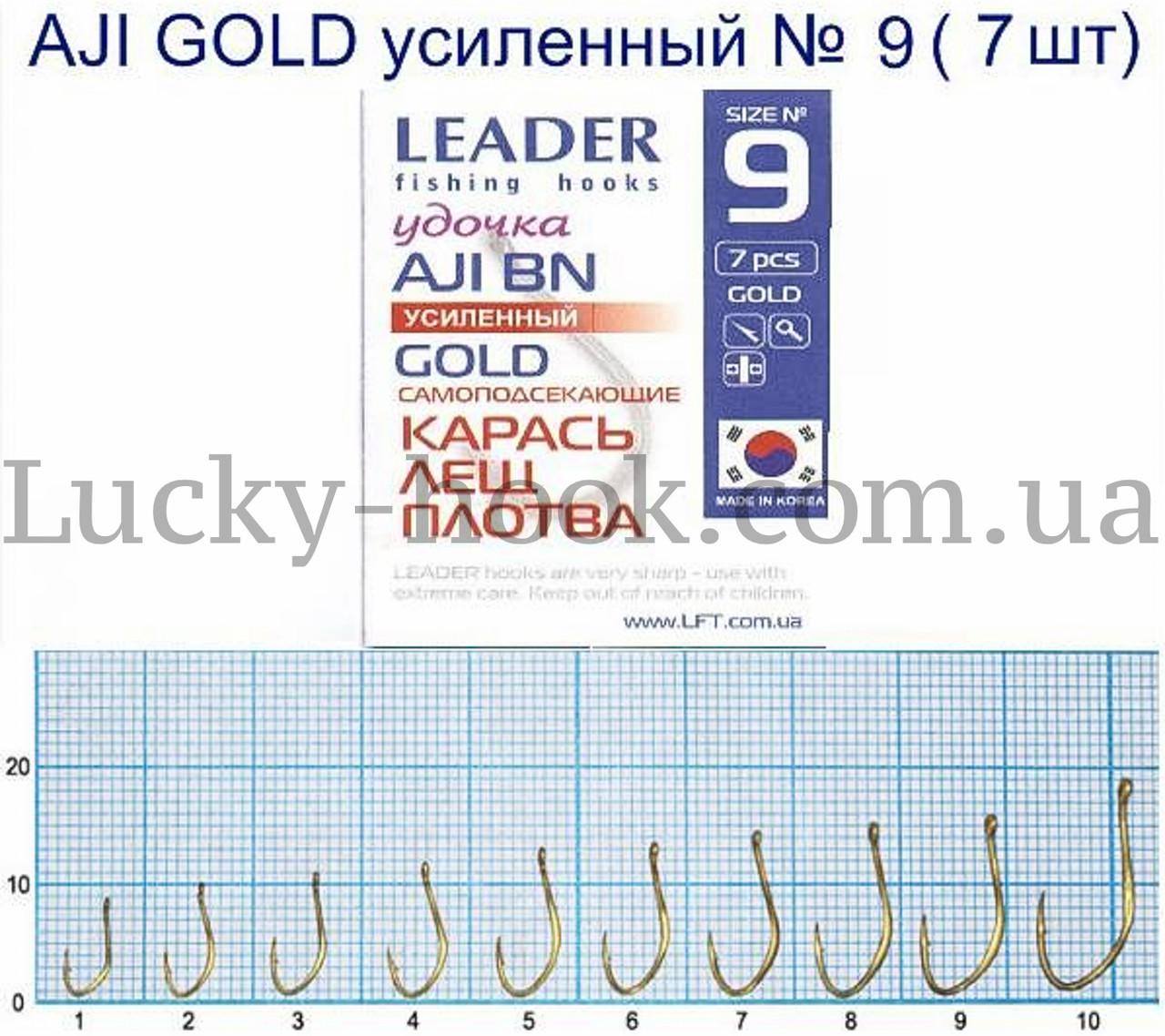 Крючок Leader удочка AJI GOLD самоподсекающие Карась, лещ, плотва  № 9