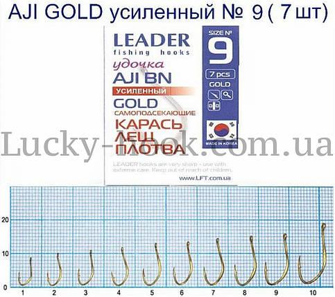 Крючок Leader удочка AJI GOLD самоподсекающие Карась, лещ, плотва  № 9, фото 2