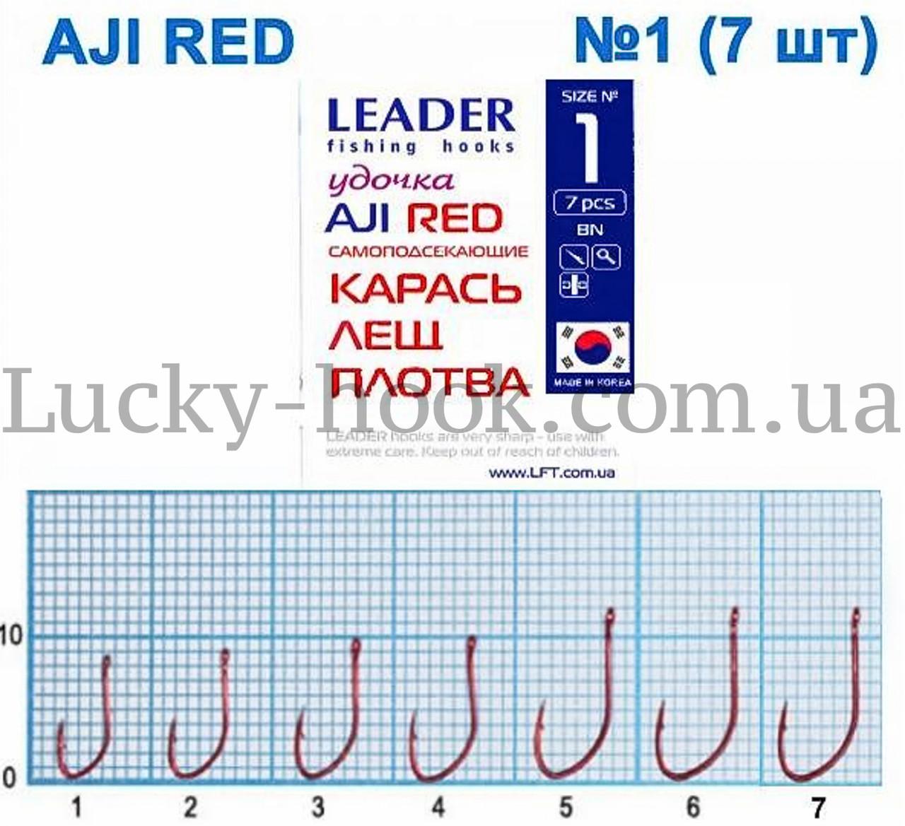 Крючок Leader удочка AJI RED самоподсекающие Карась, лещ, плотва  № 1