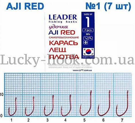 Крючок Leader удочка AJI RED самоподсекающие Карась, лещ, плотва  № 1, фото 2