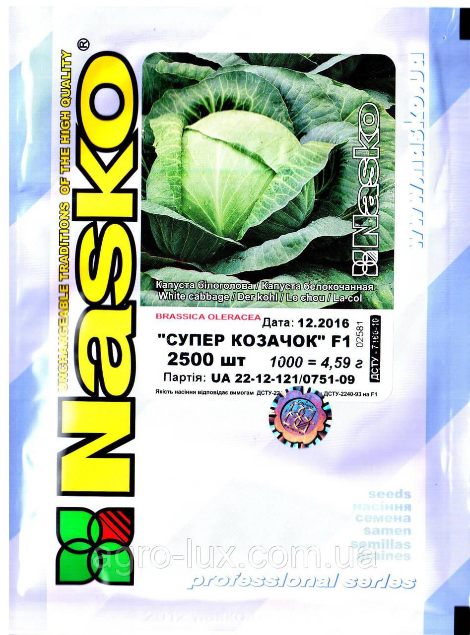 Семена капусты Супер Казачек F1 1000 шт
