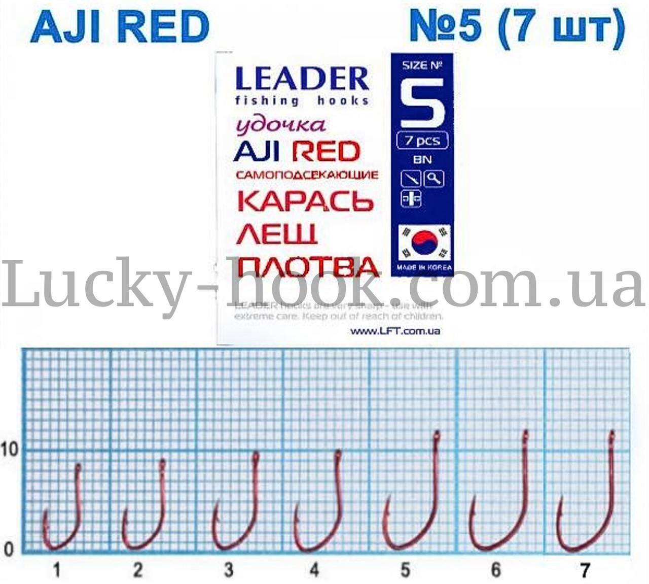 Крючок Leader удочка AJI RED самоподсекающие Карась, лещ, плотва  № 5