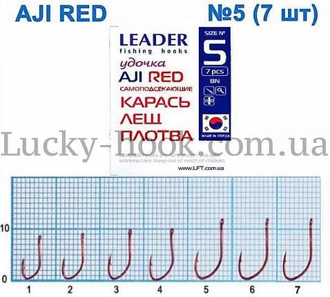 Крючок Leader удочка AJI RED самоподсекающие Карась, лещ, плотва  № 5, фото 2