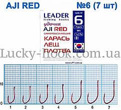 Крючок Leader удочка AJI RED самоподсекающие Карась, лещ, плотва  № 6