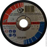 Отрезной круг ЗАК 125*1,2*22,23 - 5 штук