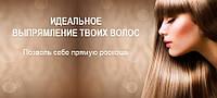 Кератиновое выпрямление волос. Gold!