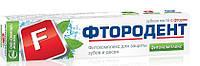 """Зубная паста """"Фтородент"""" Фитокомплекс"""