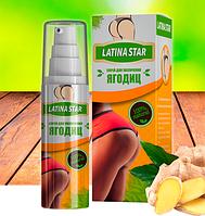 Оригинальный спрей Latina Star для увеличения Ваших ягодиц!