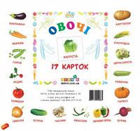 Зірка Картки міні Овочі 17 карток