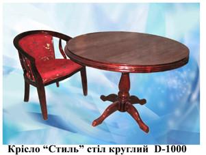 """Кресло """"СТИЛЬ"""" + стол круглый D-1000"""