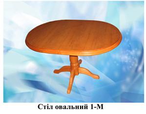 Стол овальный 1-М