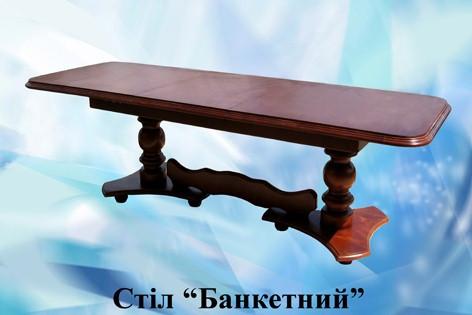 """Стол """"Банкетный"""""""