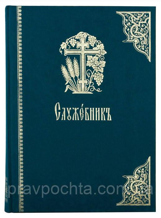 Служебник на церковно-славянском языке