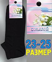 """Носки женские демисезонные ТМ """"Смалий"""", Украина чёрный короткий НЖД-331"""